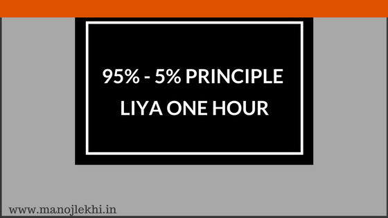 The 95% _ 5% Principle  LiYA One hour manoj lekhi