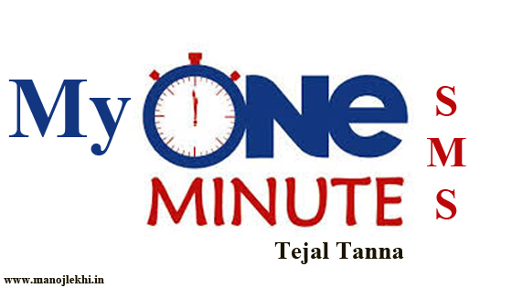 My One Minute SMS  – Tejal Tanna