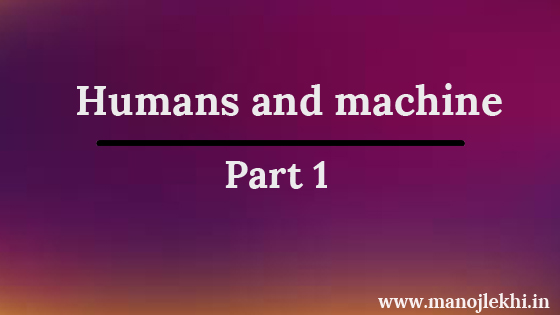 Humans and Machine – Part 1