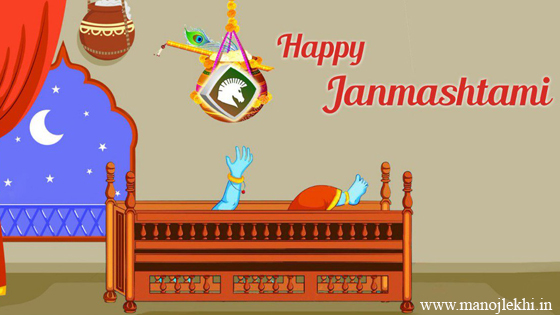 Why do we celebrate  Krishna Janmashtami?