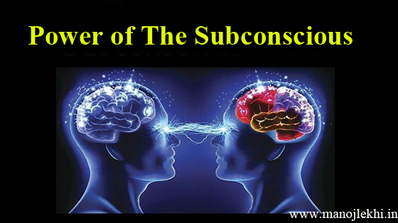 Power of The Subconscious