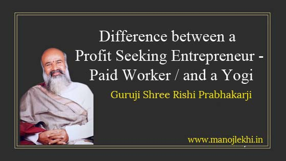 Difference between a Profit Seeking Entrepreneur  – Paid Worker / and a Yogi